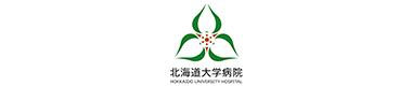 北海道大学病院 内科